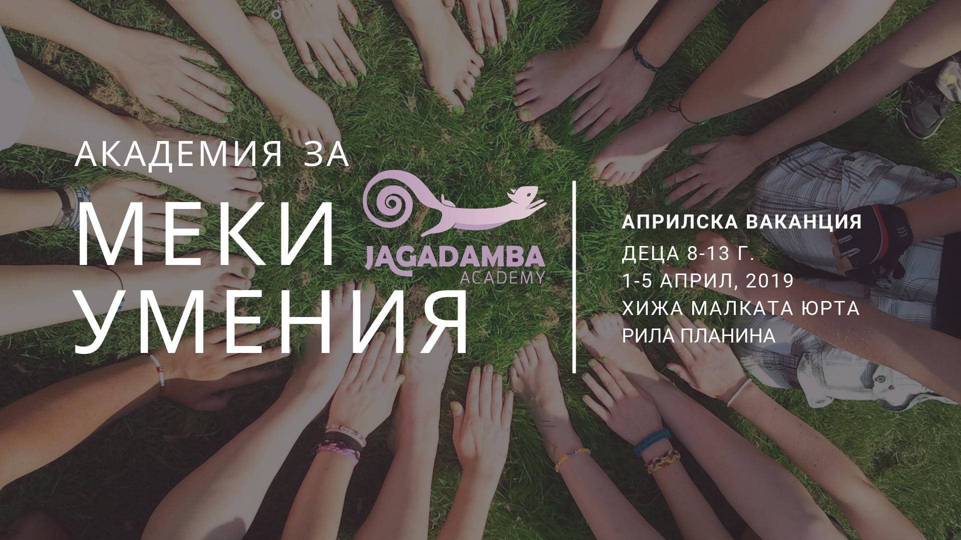 СЕМИНАР-ЗА-ЛИЧНОСТНО-РАЗВИТИЕ-ЗА-ДЕЦА-Jagadamba-academy