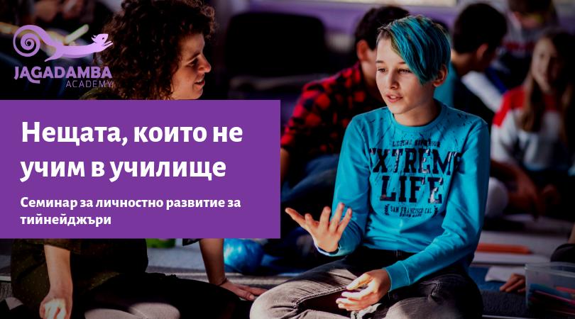 семинар-за-тийнейджъри-личностно-развитие