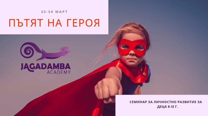 ПЪТЯТ НА ГЕРОЯ - семинар за деца