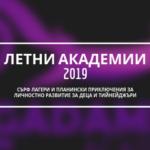 ЛЕТНИ АКАДЕМИИ 2019-ЛАГЕРИ