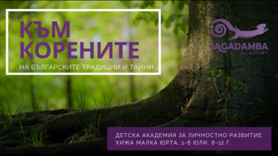 детски-лагер-към-корените-на-българските-традиции-jagadamba_academy