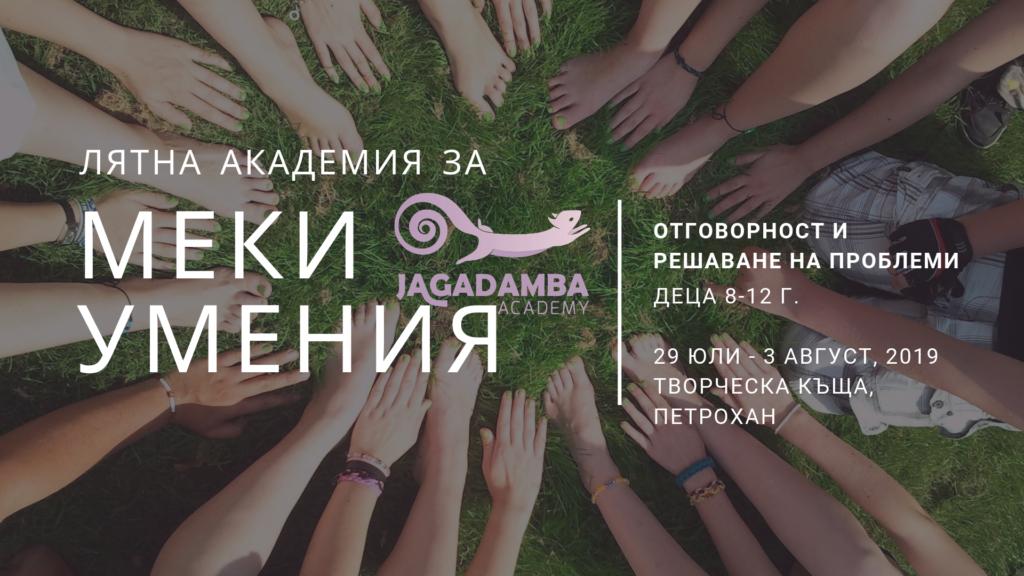 детски-лагер-jagadamba_academy_меки-умения