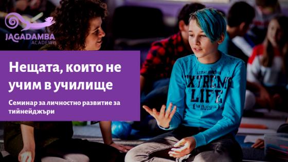 семинар-за-тийнейджъри-личностно-развитие-сайт