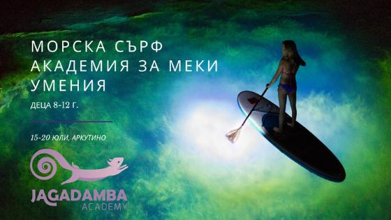 детски-лагер-море-личностно-развитие