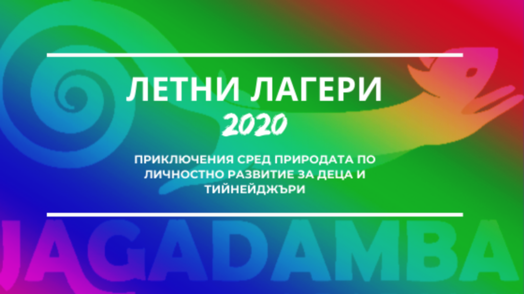 ЛЕТНИ АКАДЕМИИ 2020
