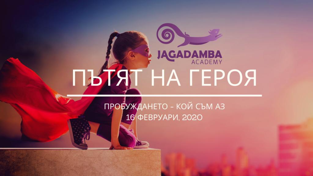 ПЪТЯТ НА ГЕРОЯ-семинар-по-личностно-развитие-за-деца-академия-джагадамба-