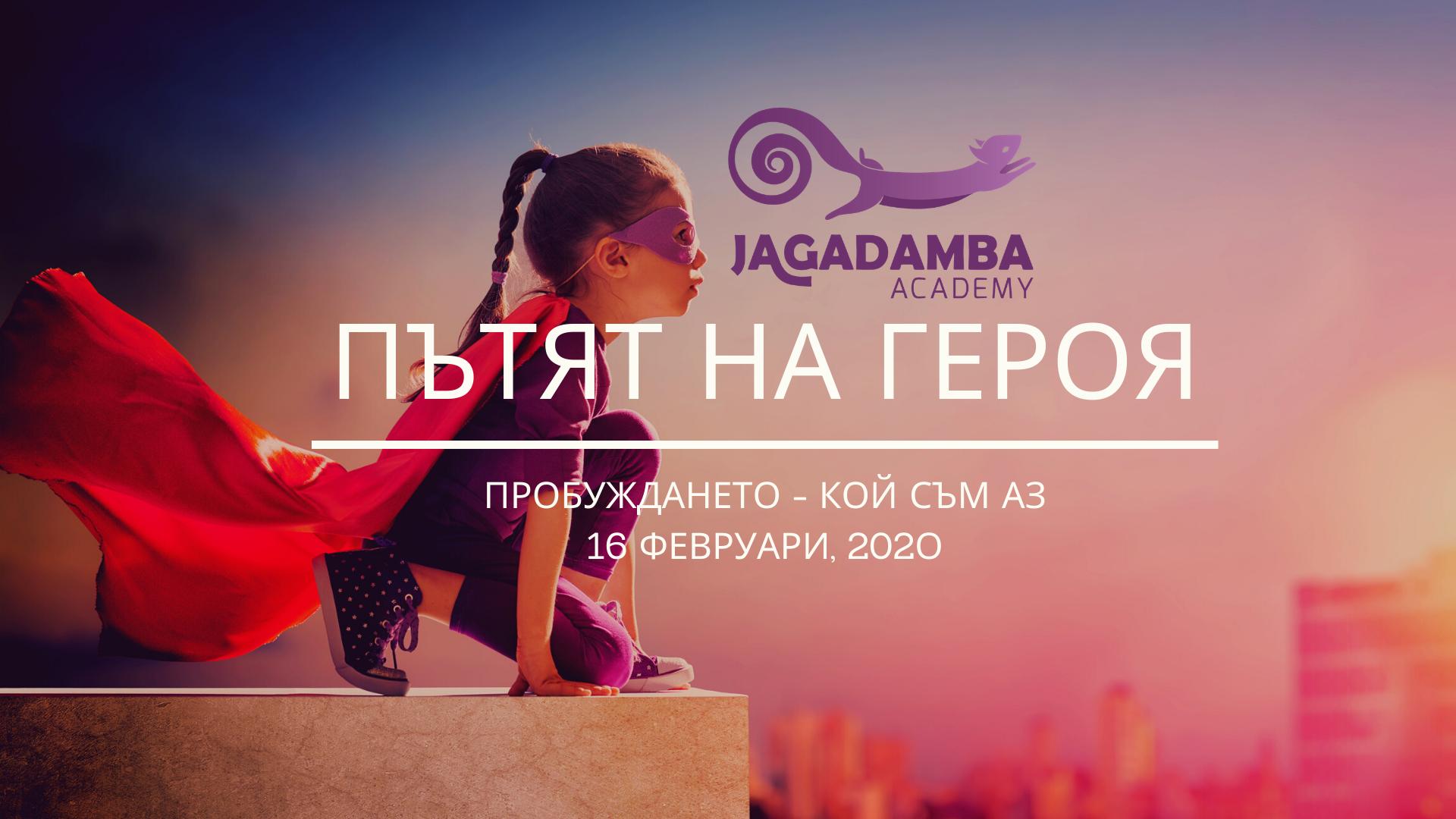 ЪТЯТ НА ГЕРОЯ-семинар-по-личностно-развитие-за-деца-академия-джагадамба-февруари-март 2020-ПРОБУЖДАНЕТО