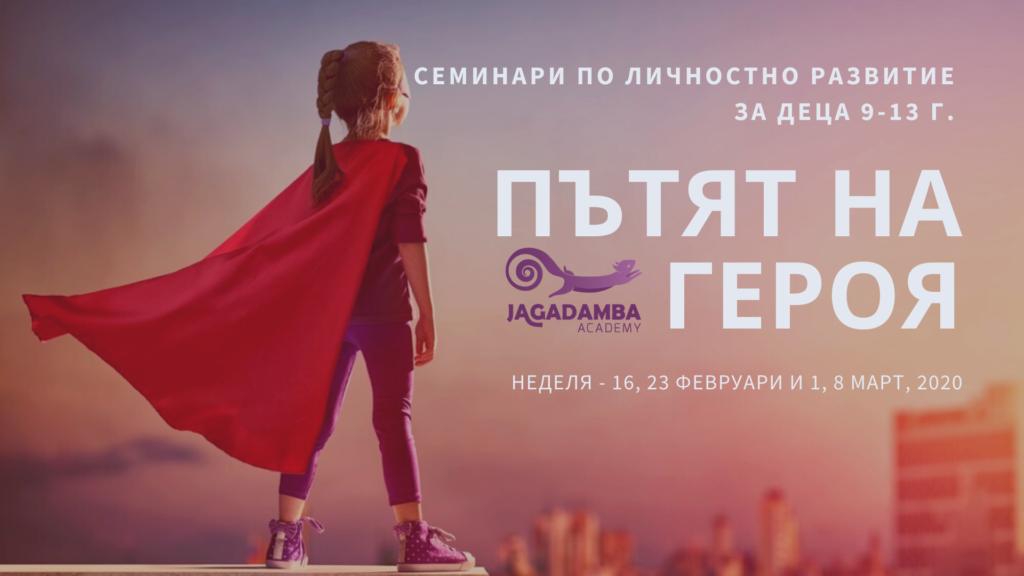 ПЪТЯТ НА ГЕРОЯ-семинар-по-личностно-развитие-за-деца-академия-джагадамба-февруари-март 2020
