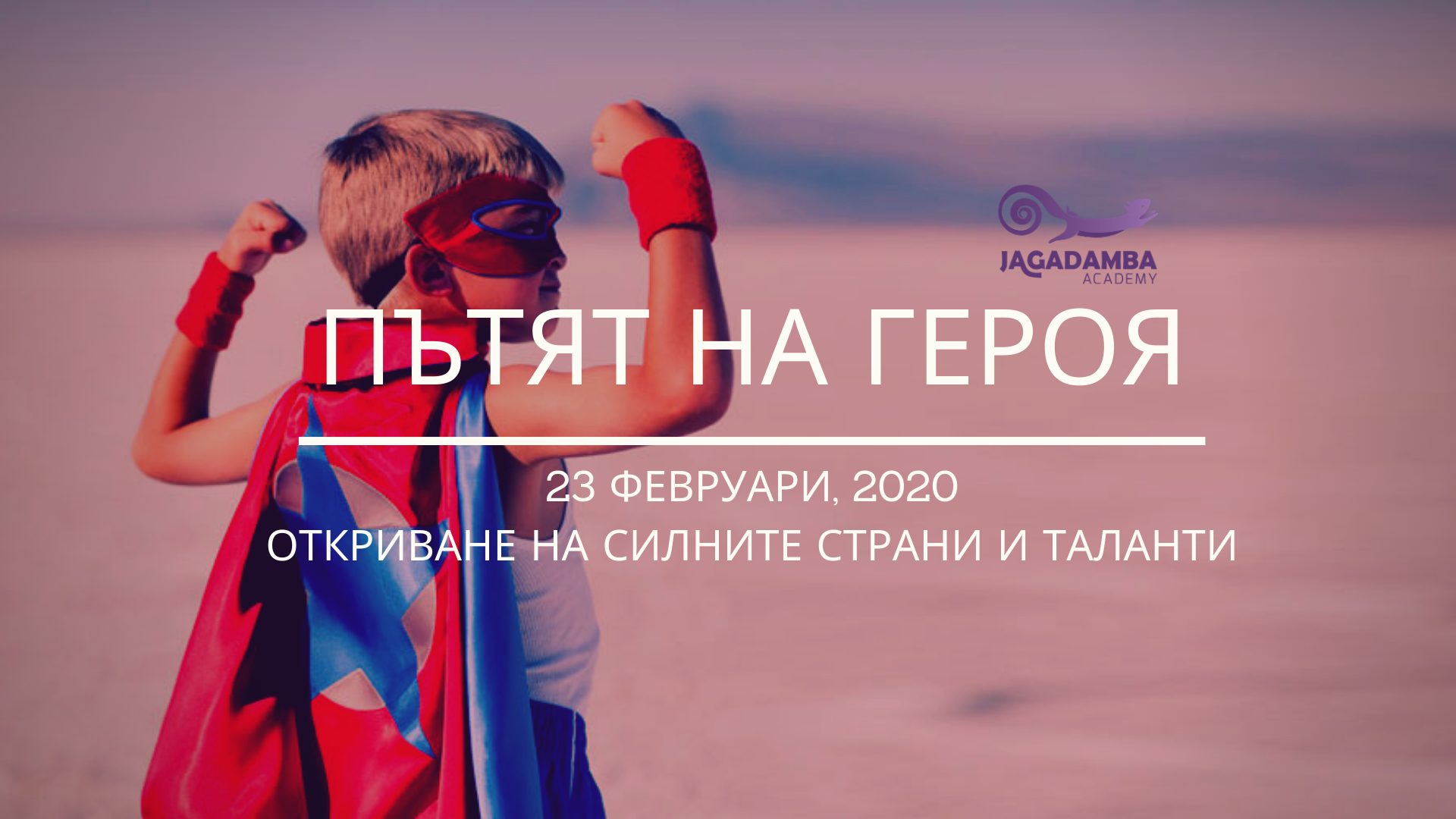 СИЛНИ СТРАНИ И ТАЛАНТИ-ПЪТЯТ НА ГЕРОЯ-Jagadamba_academy
