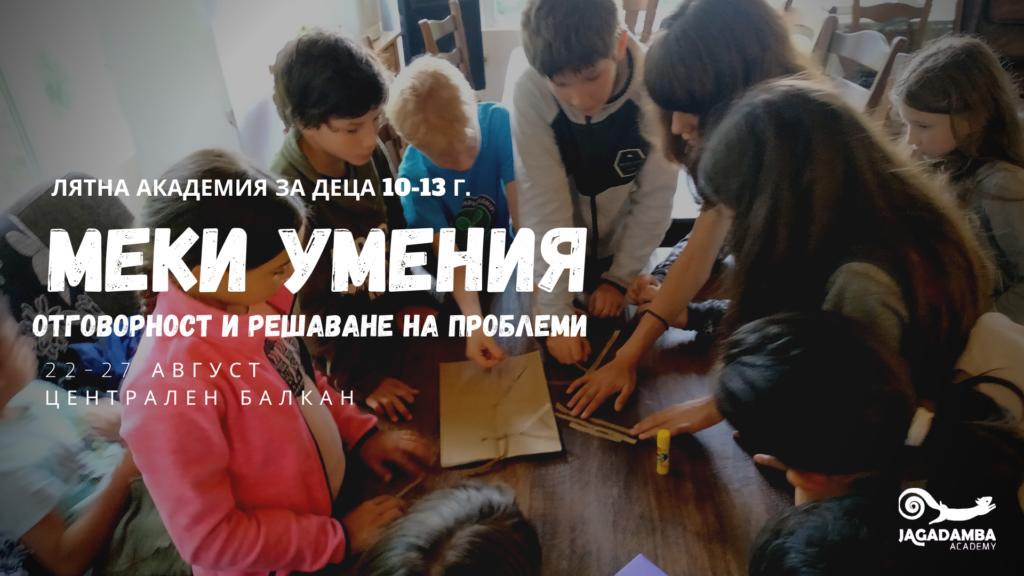 МЕКИ-УМЕНИЯ-ЛЕТЕН-ЛАГЕР-JAGADAMBA–academy