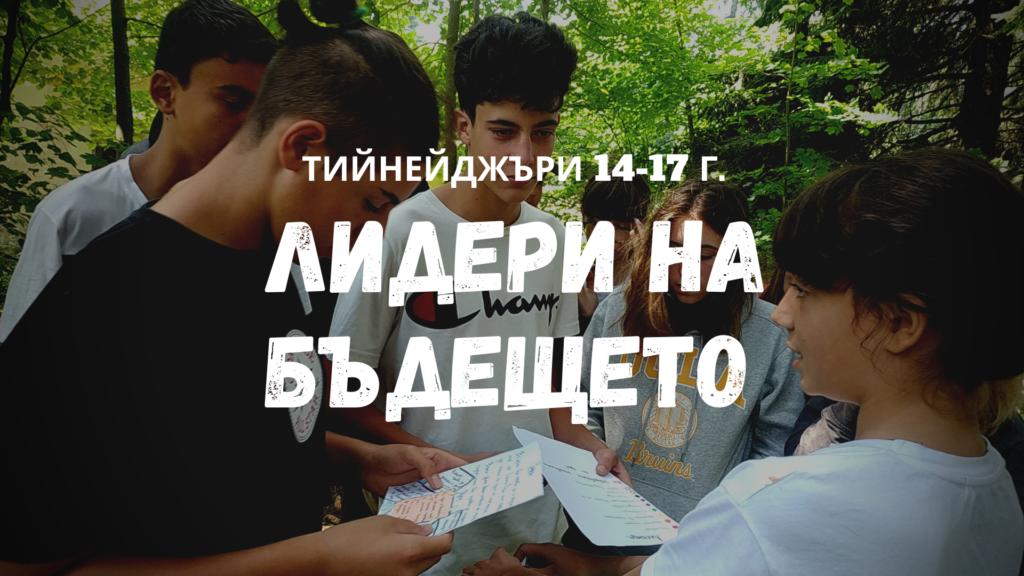 летен-легер-тийнейджъри-jagadamba_academy_лидери на бъдещето