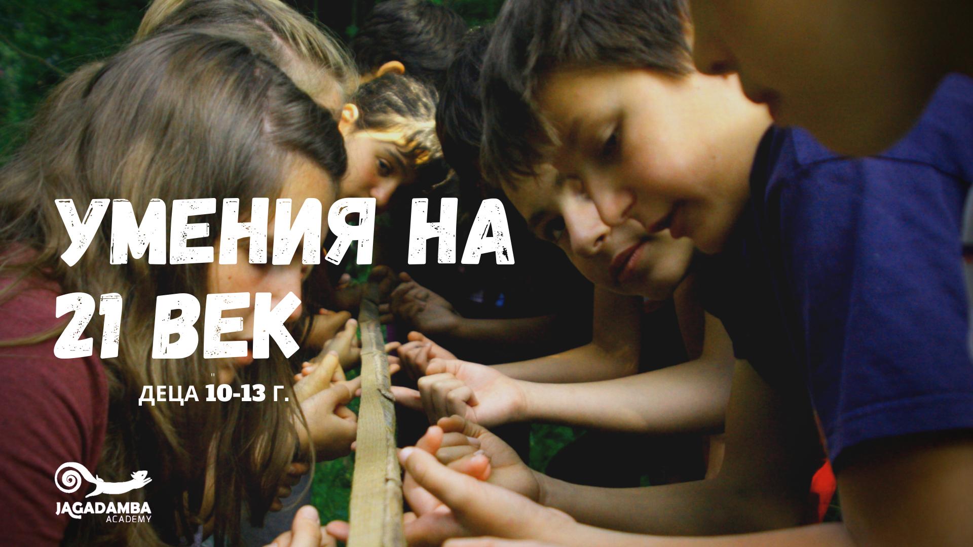 УМЕНИЯ НА 21 ВЕК, 30 АВГУСТ-4 СЕПТЕМВРИ, ДЕЦА 10-13 г.