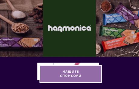 мотивация-и-лидерство-академия–harmonica_