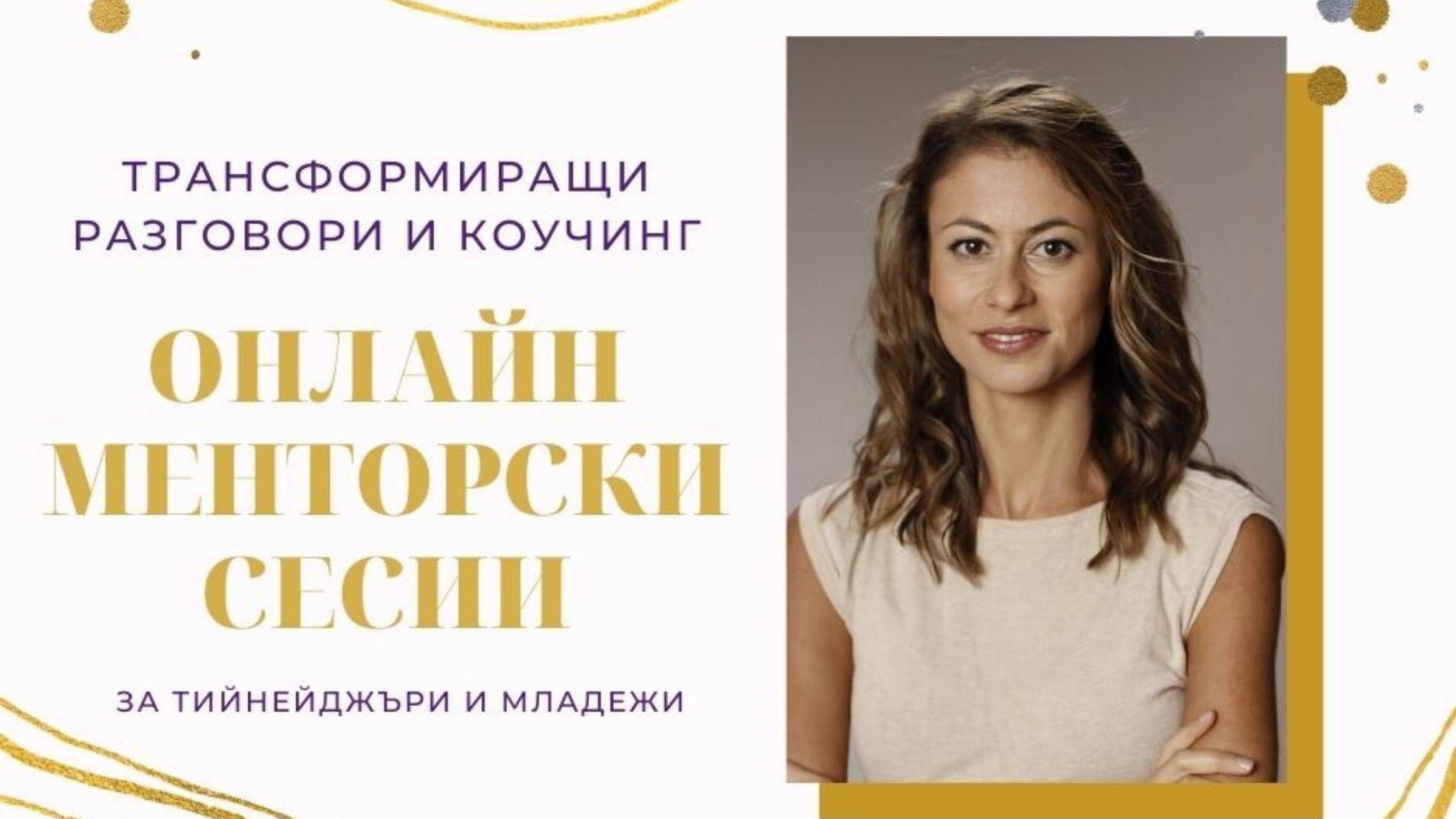 Есен 2020 – Индивидуални консултации и менторство за тийнейджъри и младежи с Мартина Велева