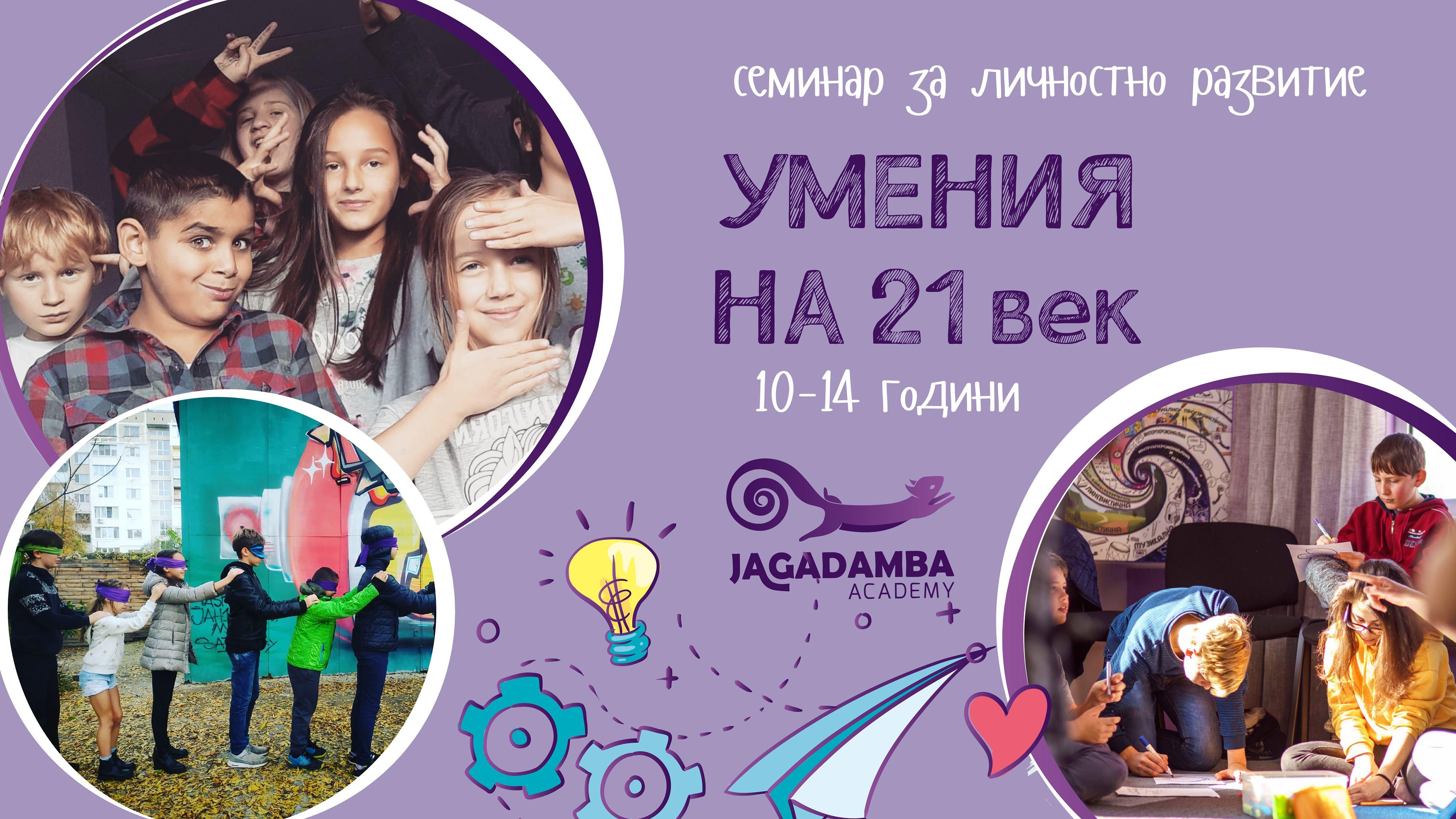 Умения на 21 век – Еднодневни семинари за деца през октомври, ноември и декември, 2020 г.