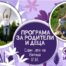 тиймбилдинг-родители-с-деца-на-Вотоша-Jagadamba-academy