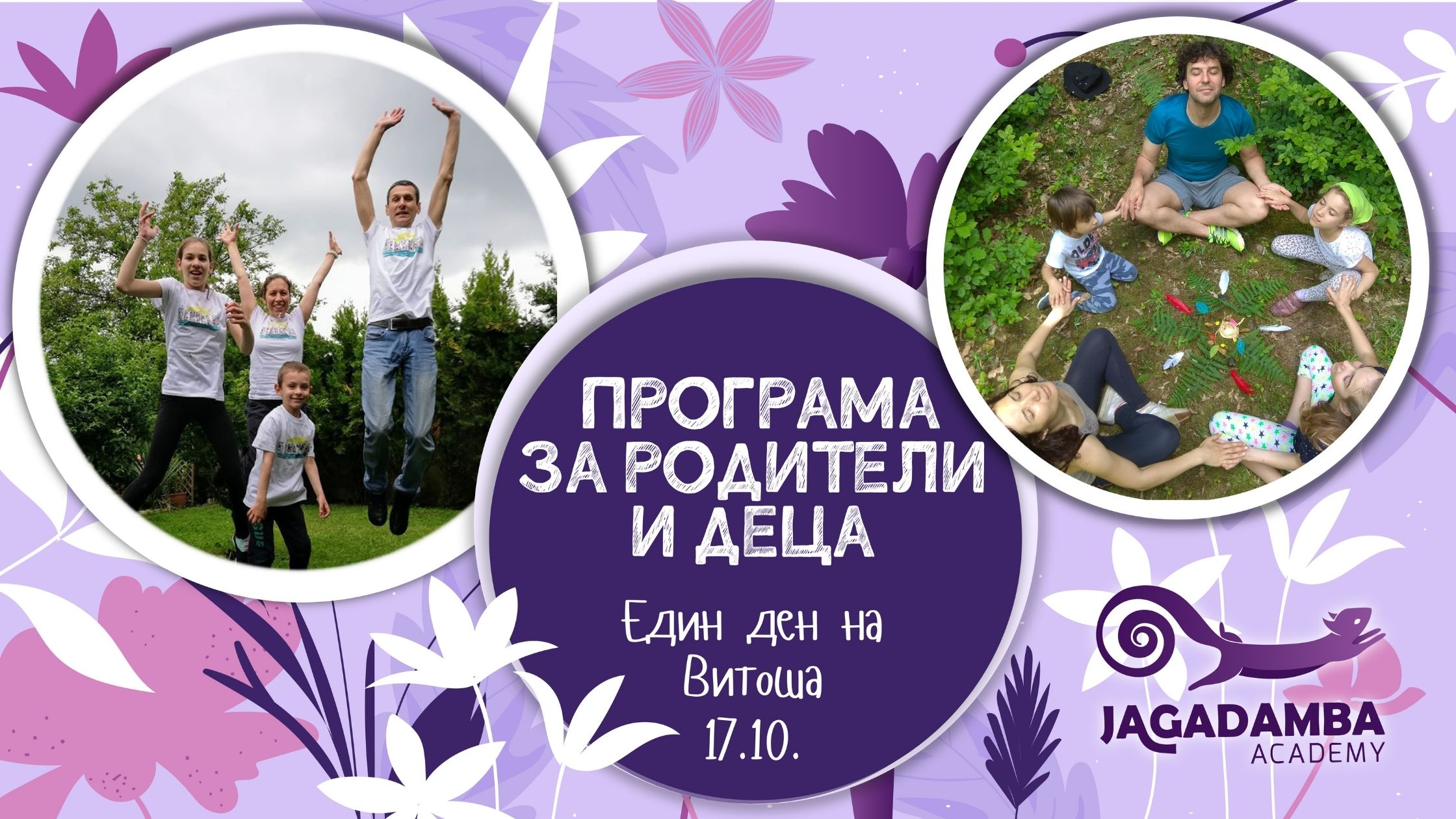 17.10.2020 – Еднодневна семейна програма на Витоша