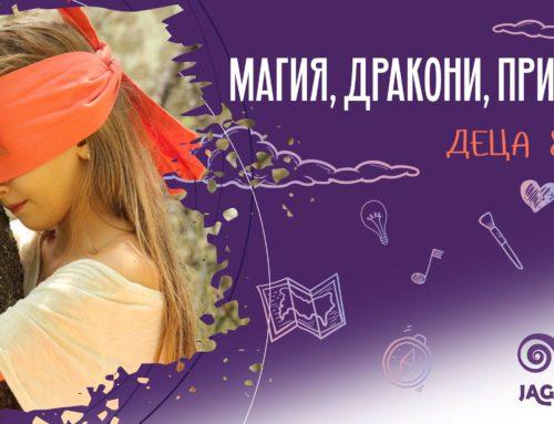 "11-16 ЮЛИ – ДЕЦА 8 – 10г. Академия ""Магия, дракони, природа"""