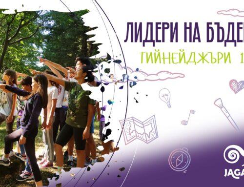 """25-30 ЮЛИ, 2021, ТИЙНЕЙДЖЪРИ 14-17 г. Академия """"Лидери на бъдещето"""""""