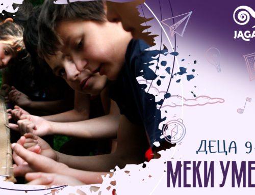 18-23 ЮЛИ – ДЕЦА 9-12 г. Академия за Меки умения