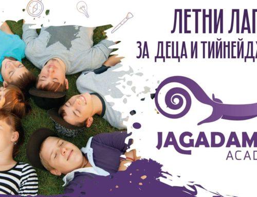 Летни Лагери За Личностно Развитие За Деца И Тийнейджъри 2021 г.