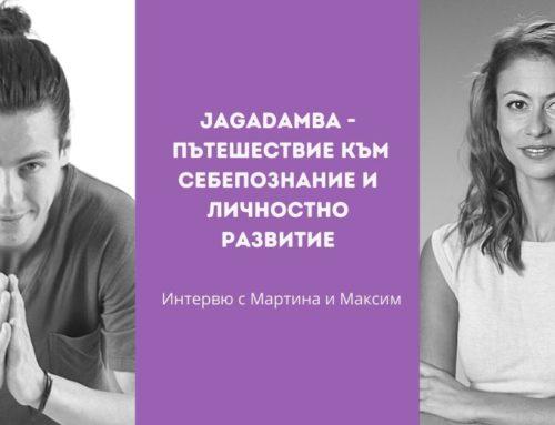 Jagadamba – пътешествие към себепознание и личностно развитие