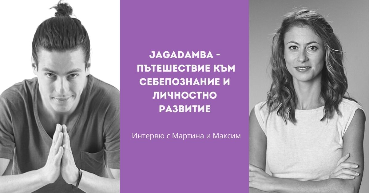 Martina veleva Maksim tiholov Jagadamba