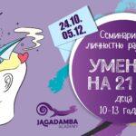умения-21-век-семинар-за-деца-jagadamba-academy